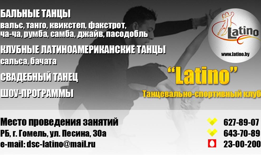 Танцевально-спортивный клуб Latino