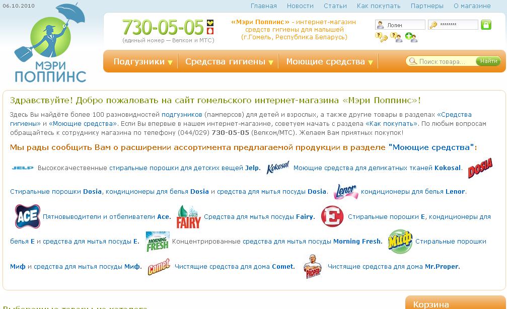 Емиас запись к врачу в москве поликлиника 197